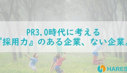 PR3.0の時代に考える『採用力』のある企業、ない企業。